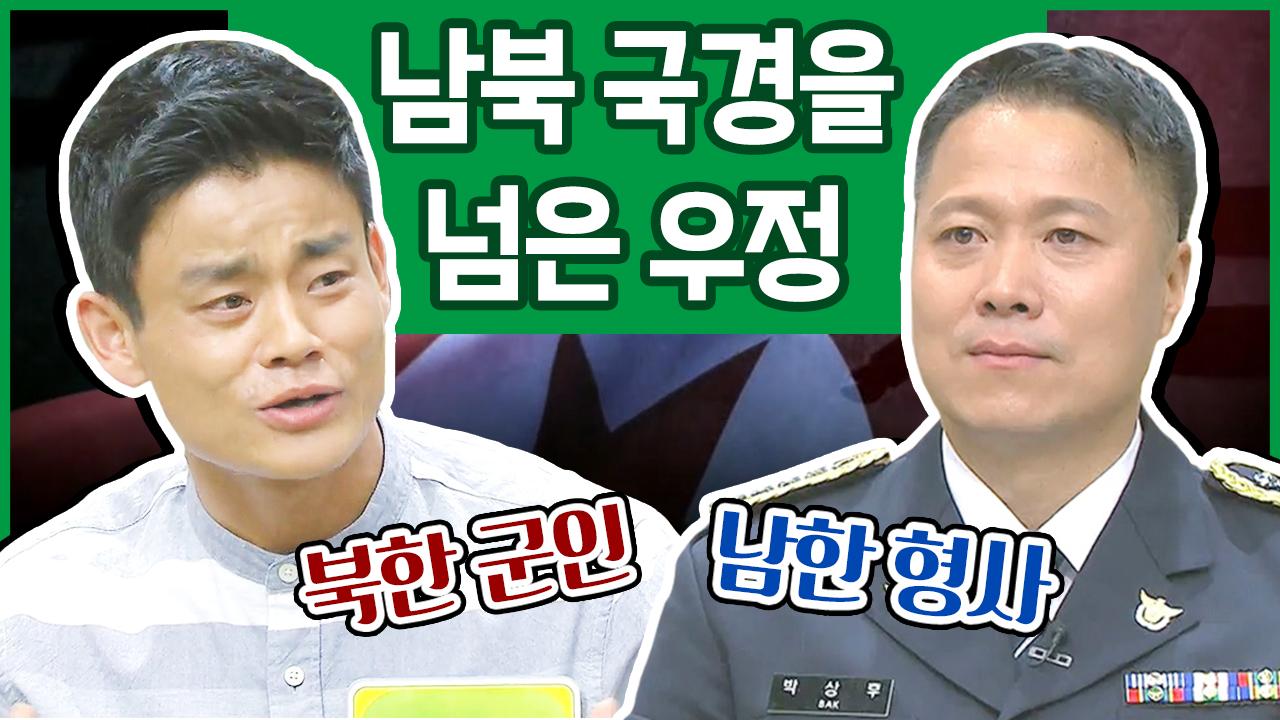 [이만갑 모아보기] 인민군 중대장 출신 '탈북 청년' ....