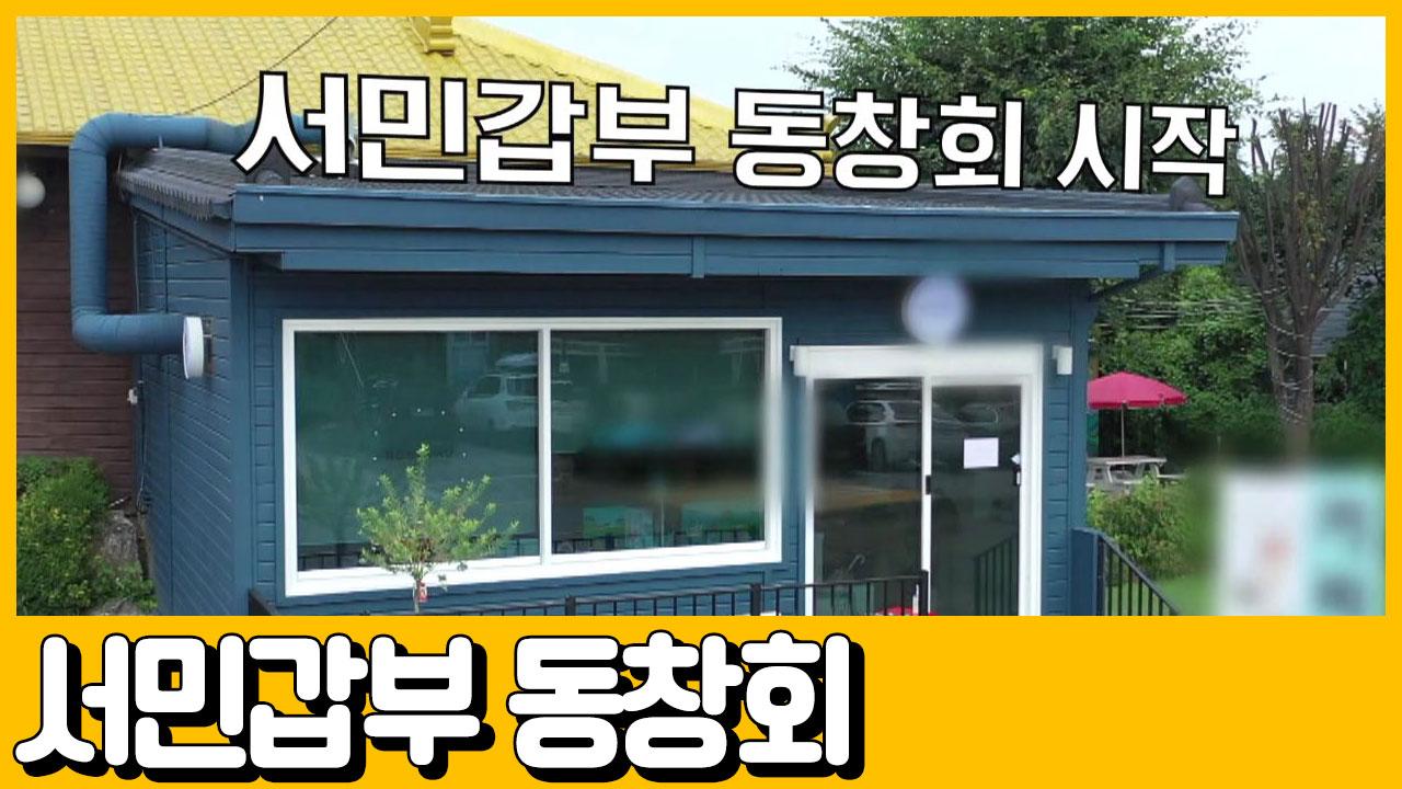 [선공개] 서민갑부 동창회 클라스! 합산 연매출 400....