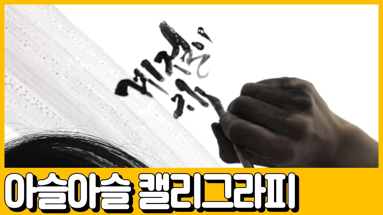 [선공개] 인테리어 화룡점정!★아슬아슬한 캘리그라피로 ....