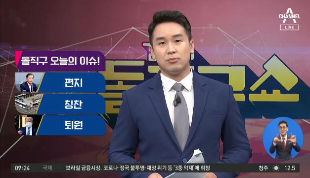 [2020.10.6] 김진의 돌직구쇼 582회