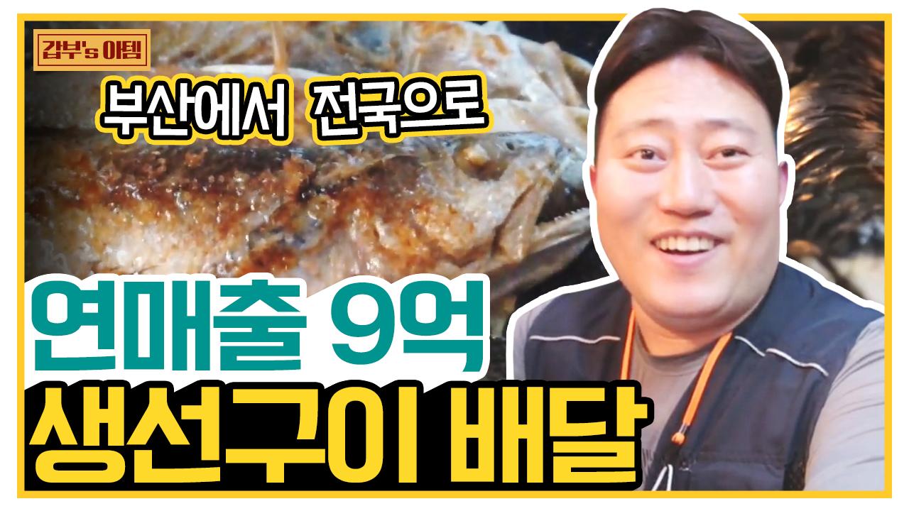 [갑부's 아템] 부산 생선구이 맛집이 우리집 식탁에♥....