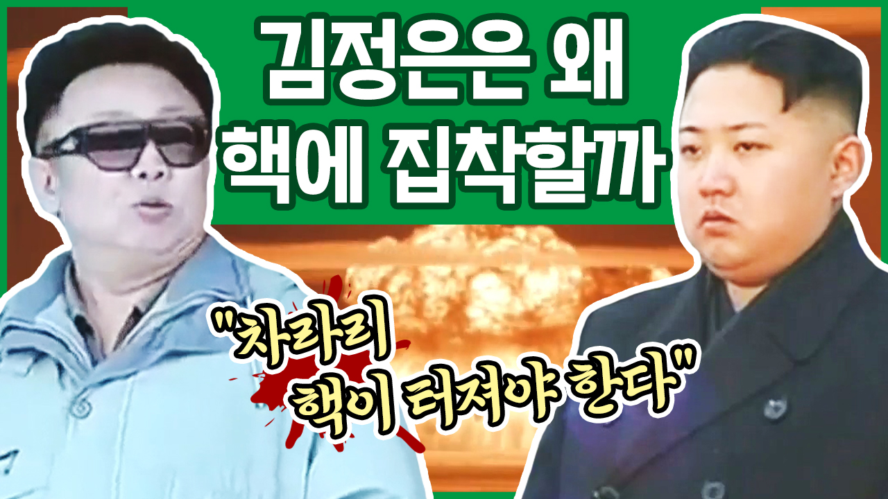 [이만갑 모아보기] 김정은 핵 개발을 멈추지 않는 이유....