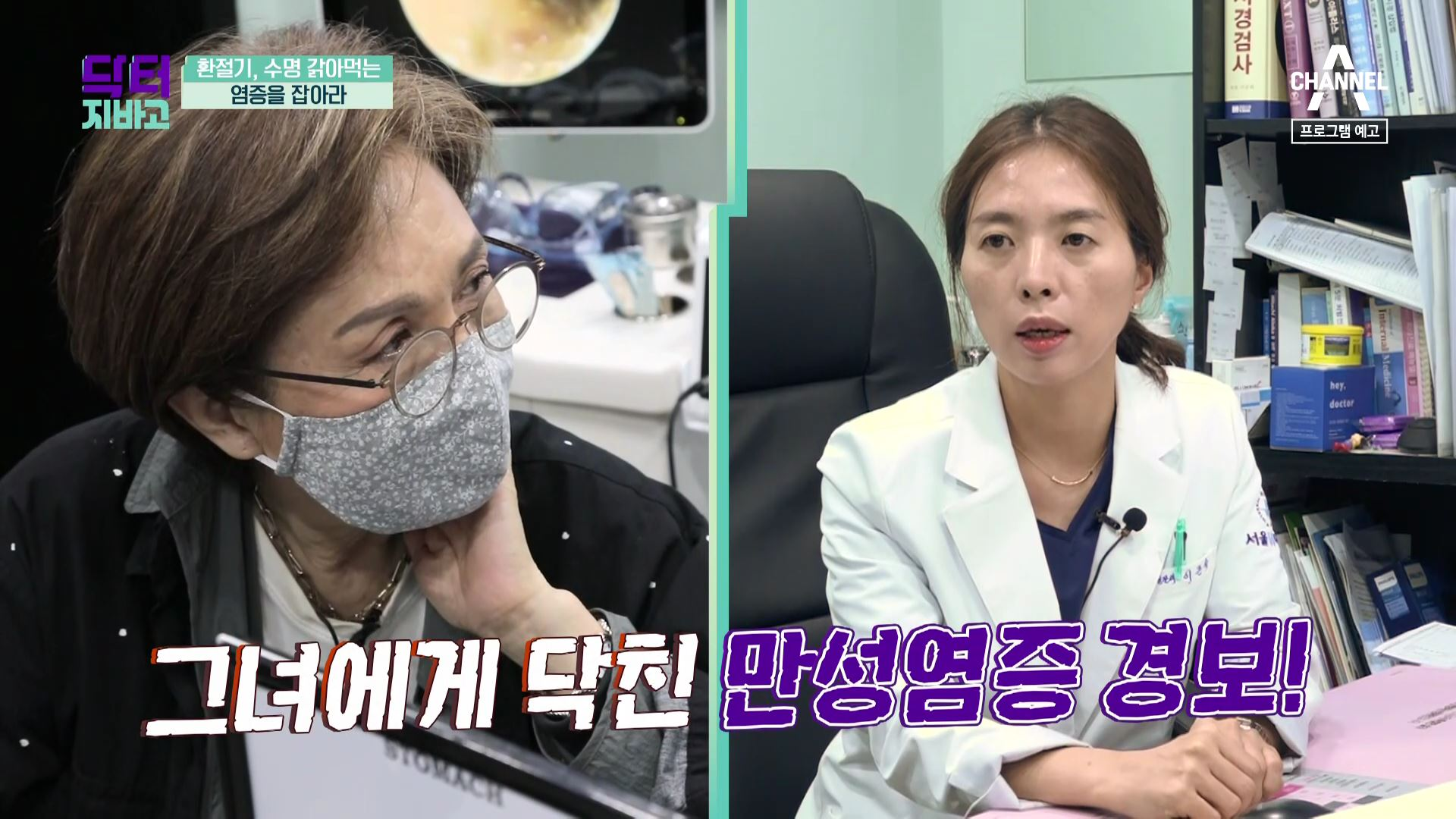 [예고] 환절기, 수명 갉아먹는 염증을 잡아라