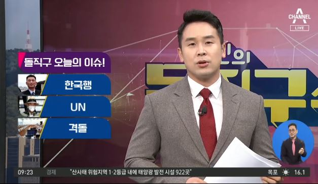 [2020.10.7] 김진의 돌직구쇼 583회