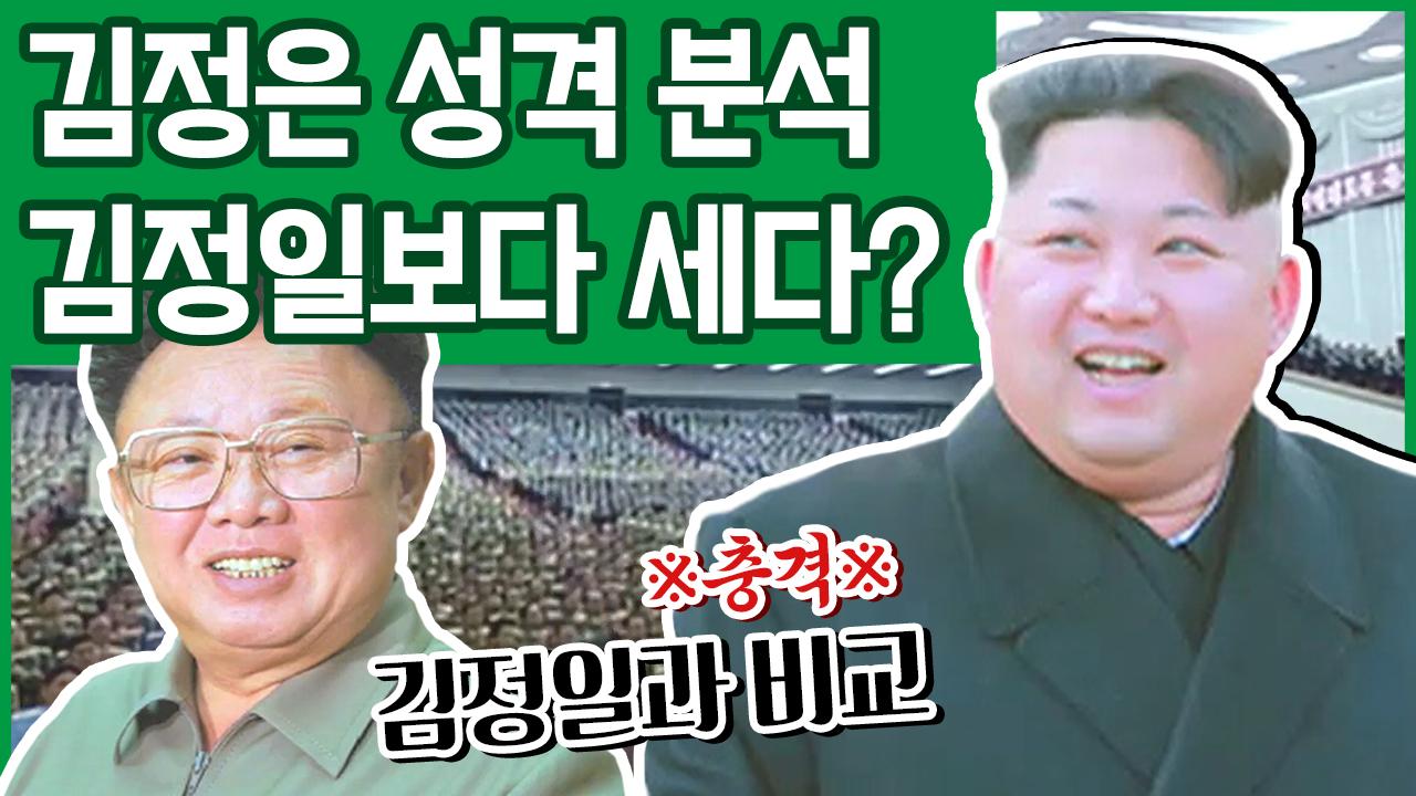 [이만갑 모아보기] 북한 독재자 '김정은'의 난폭한 성....