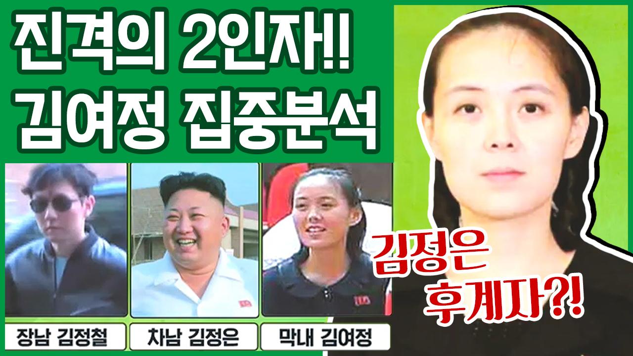 [이만갑 모아보기] 북한 차기 지도자는 김여정이다?! ....