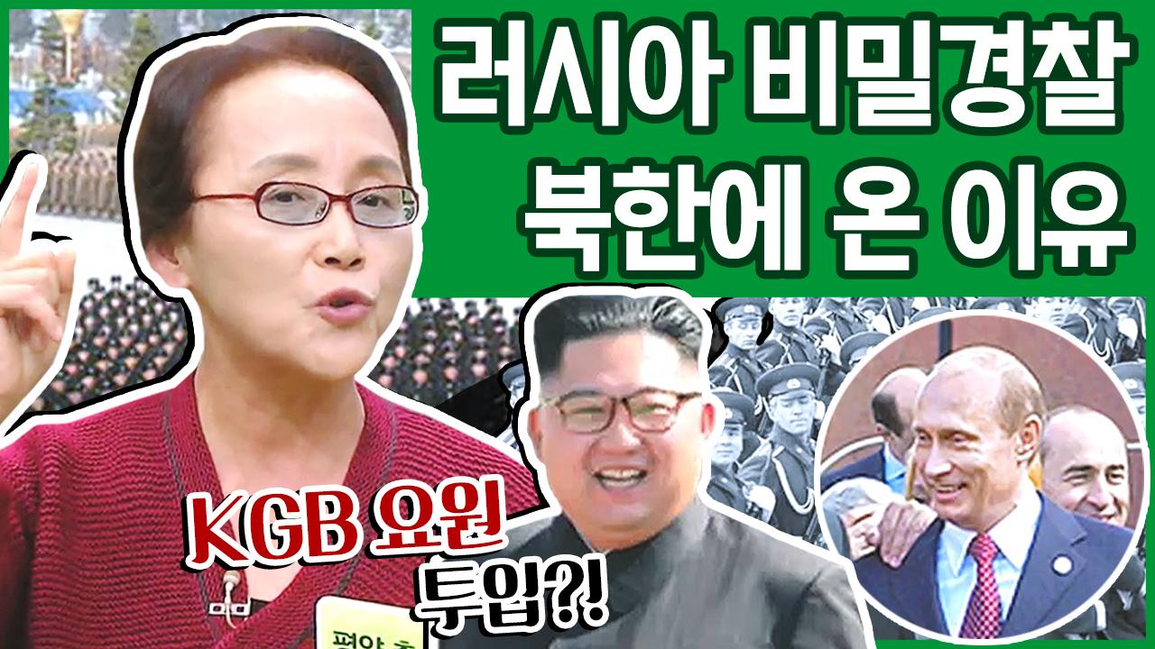 [이만갑 모아보기] 러시아 비밀경찰 KGB가 김정은을 ....