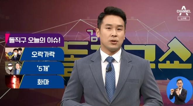[2020.10.9] 김진의 돌직구쇼 585회