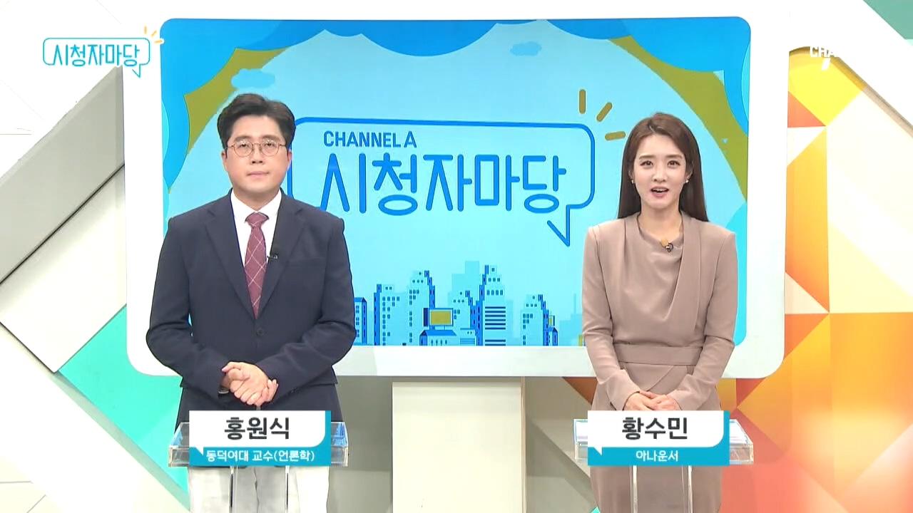 채널A 시청자 마당 462회