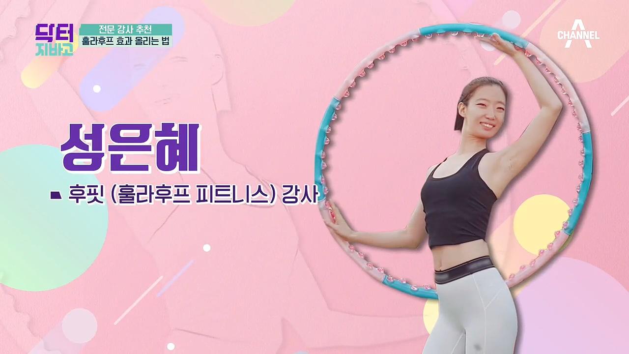 [훌라후프 운동법] 훌라후프 하나로 다양한 운동이 가능!