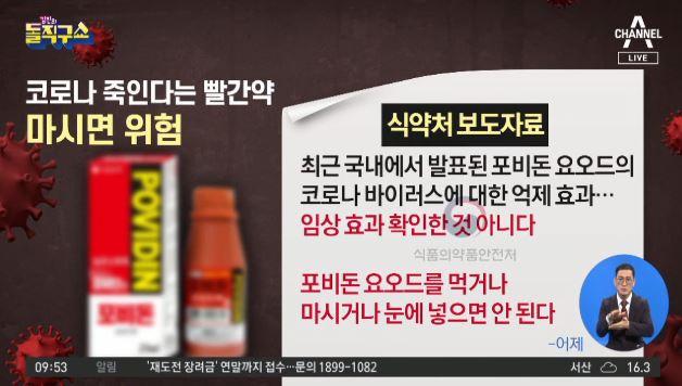 [2020.10.12] 김진의 돌직구쇼 586회