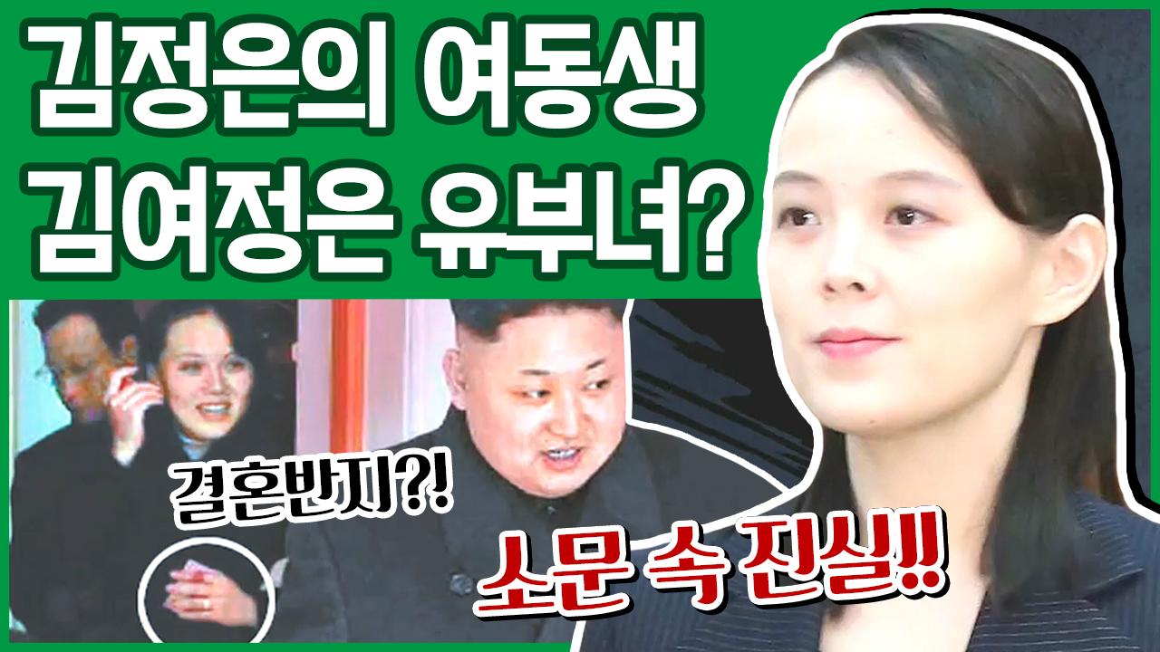 [이만갑 모아보기] 북한의 2인자 김여정의 소문! 김여....