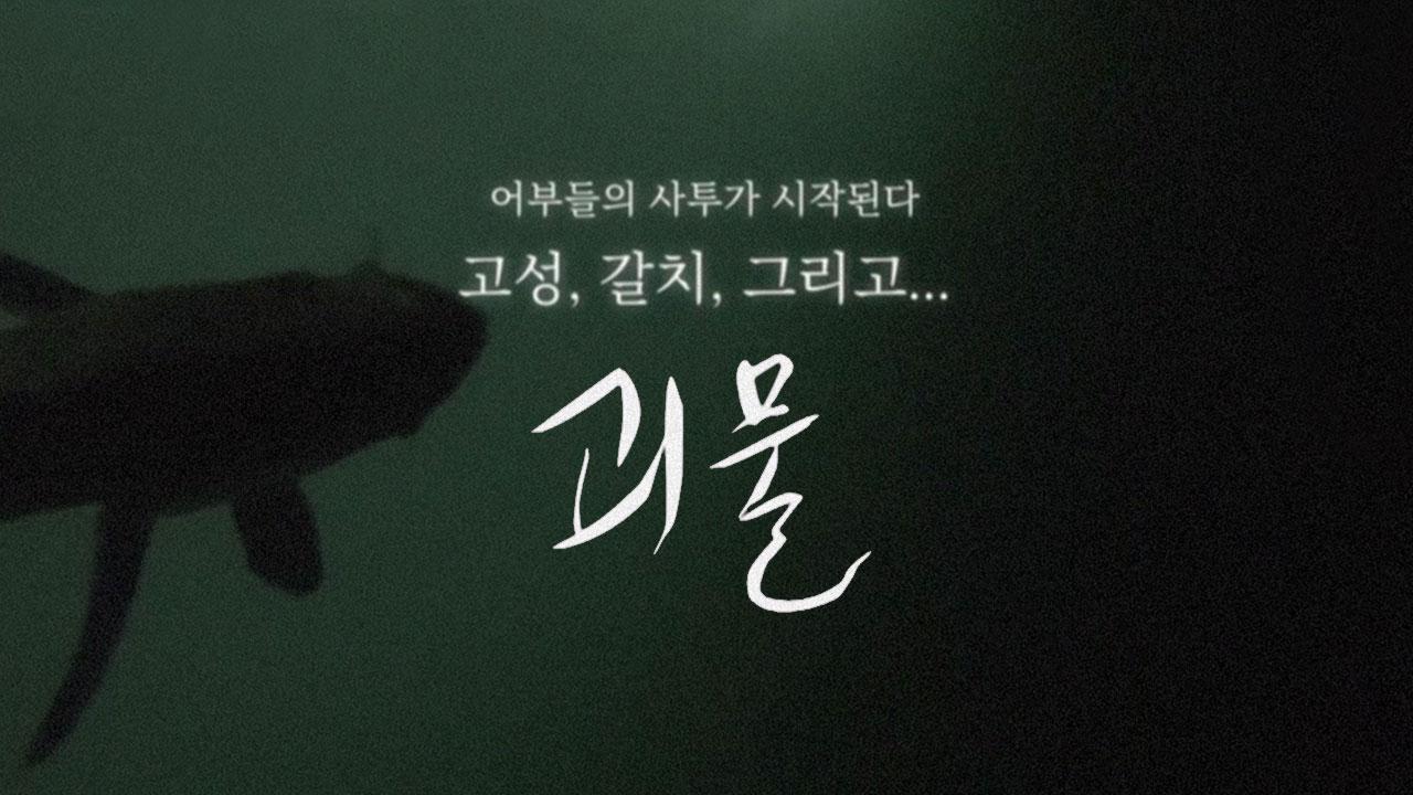 [예고] 어부들의 사투가 시작된다. 고성, 갈치, 그리....