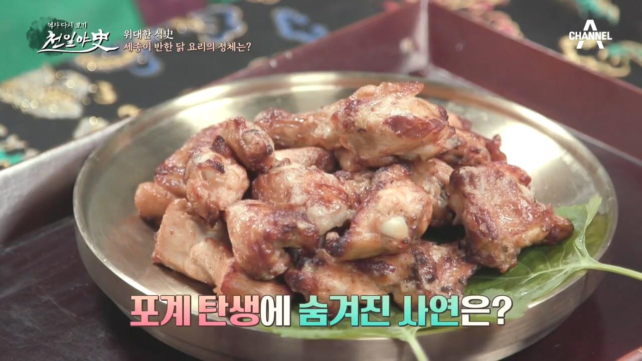 (근본 있는 치킨의 민족) 조선에도 이미