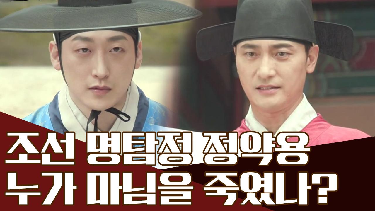 조선의 명탐정 정약용, 마님을 죽인 범인을 찾아라!