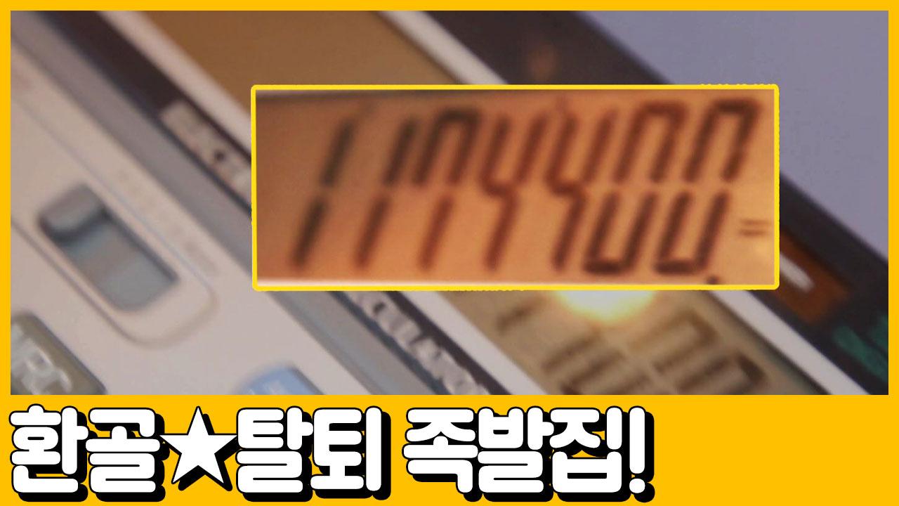 [선공개] ☆환골탈태☆ 좌절의 족발집... 서민갑부 솔....