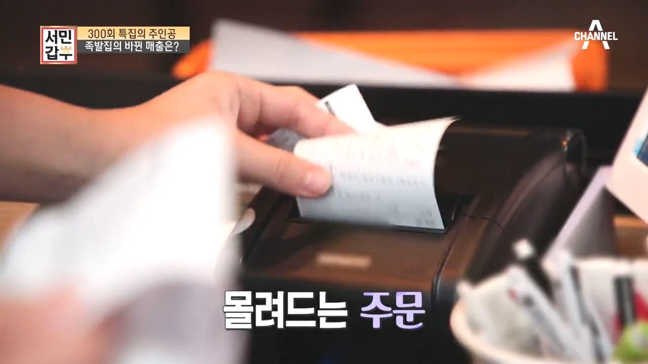 *300회 특집의 주인공* 서민갑부의 도움으로 환골탈태....