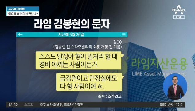 """김봉현 """"금감원·민정수석실 다 내 사람"""""""