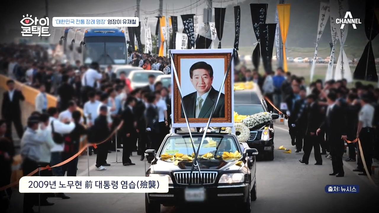 '대한민국 전통 장례 명장'역대 대통령의 장례를 책임진....