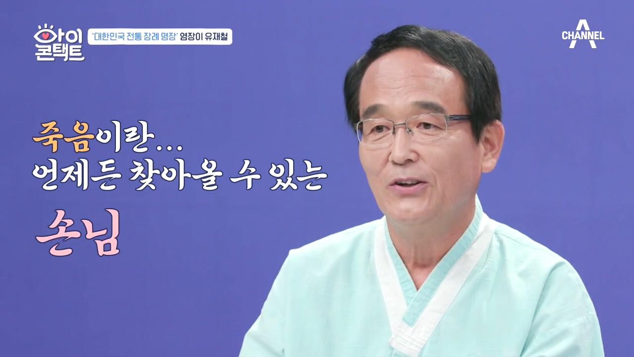 얼떨결에 경험한 할머니의 염부터 대한민국 최고 장의사가....