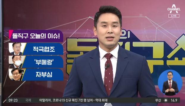 [2020.10.15] 김진의 돌직구쇼 589회