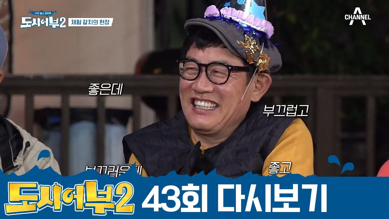 ◈용왕의 아들◈ 경규를 위한 환갑잔치 (feat.경규 ....