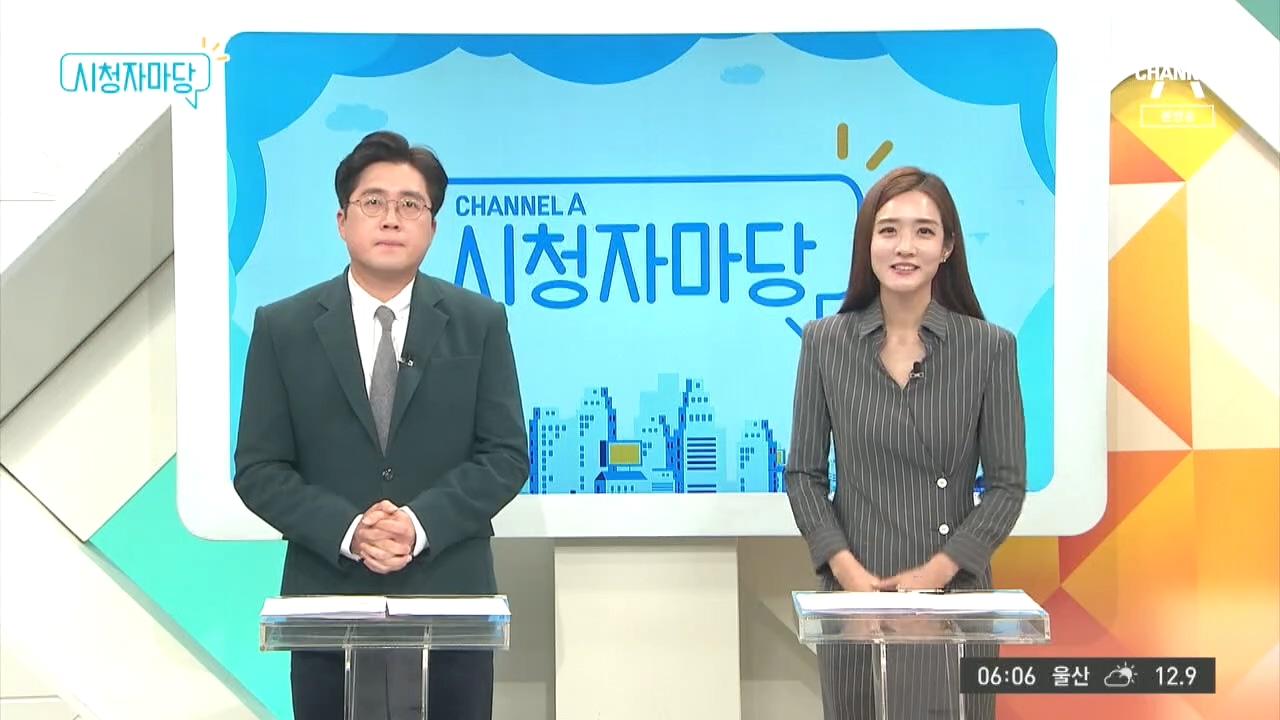 채널A 시청자 마당 463회