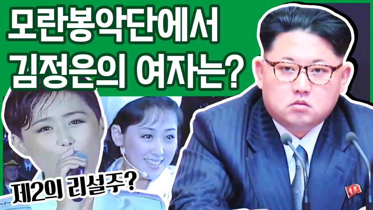 [이만갑 모아보기] 김정은의 여자 리설주를 배출한 '모....