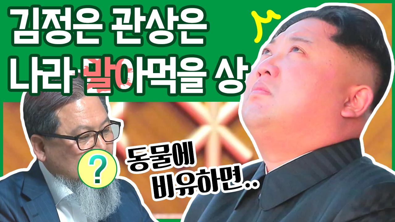 [이만갑 모아보기] 관상가가 분석한 '김정은의 얼굴'!....