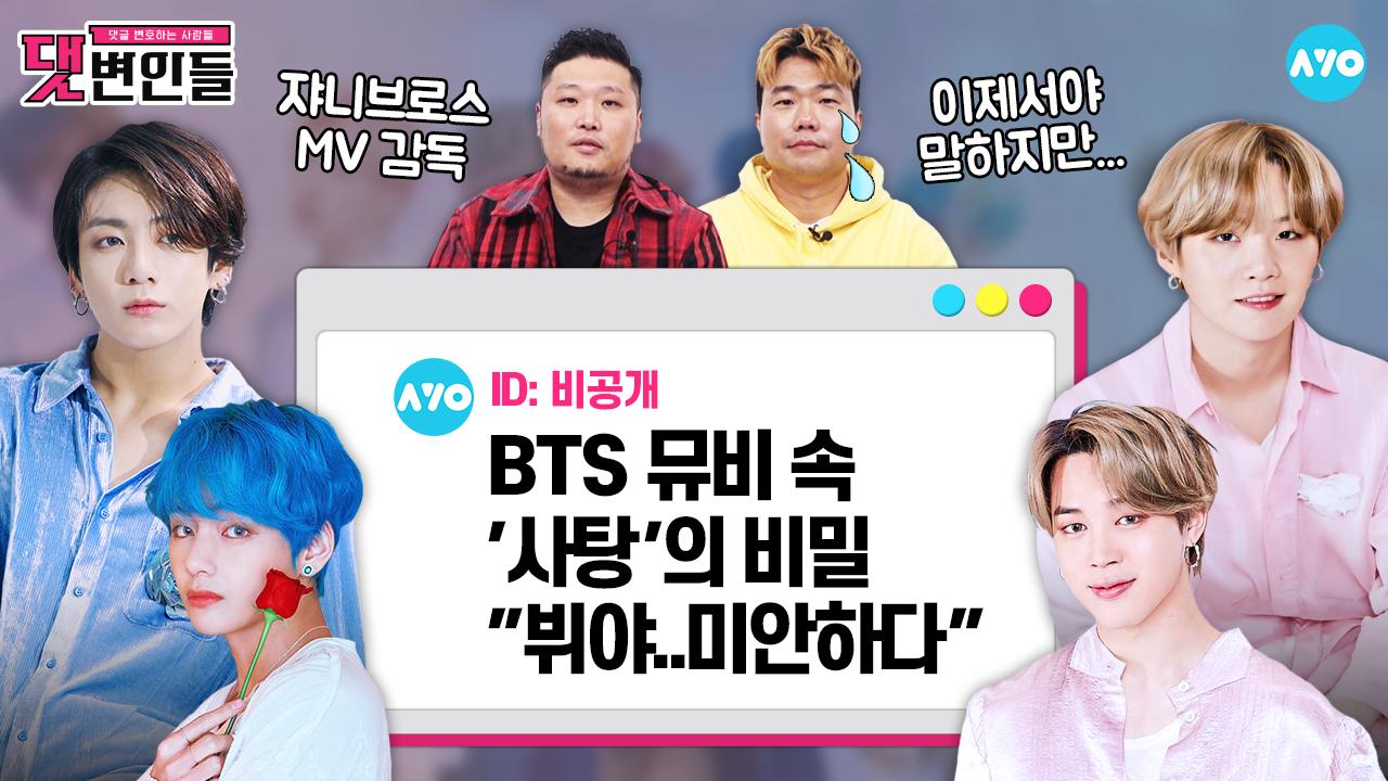 방탄소년단 뷔에게 뮤직비디오 감독이 사과한 이유는? |....