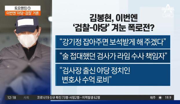 입장 확 바꾼 김봉현…권력형 게이트에서 검찰 비리로?