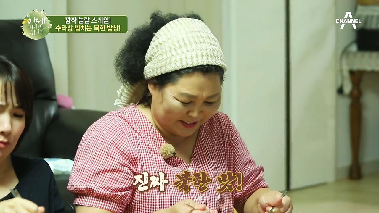 *이북 음식 한가득* 고생한 송미를 위한 순실 표 북한....