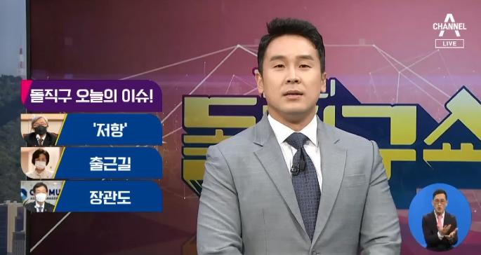 [2020.10.16] 김진의 돌직구쇼 590회