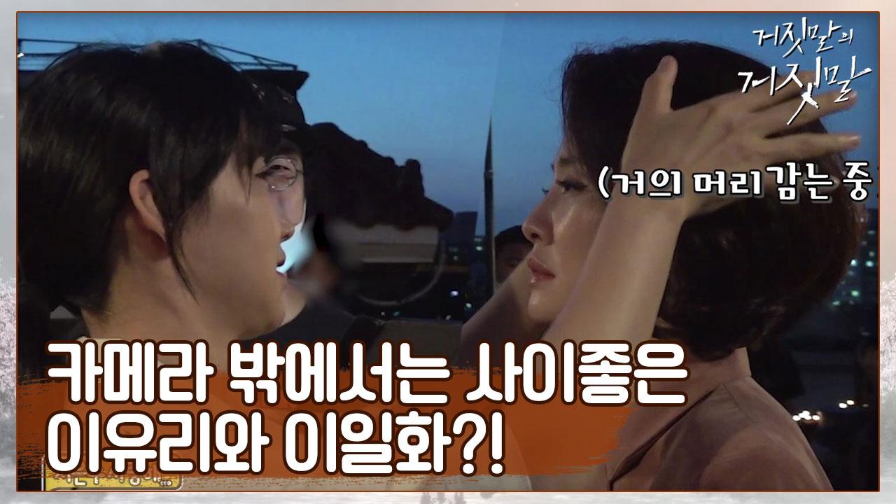 [비하인드] 현실에서는 사이 좋은 고부 관계인 이유리♡이일화