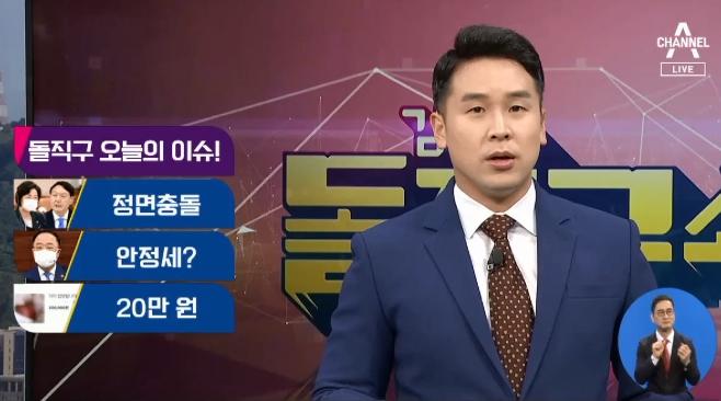 [2020.10.19] 김진의 돌직구쇼 591회