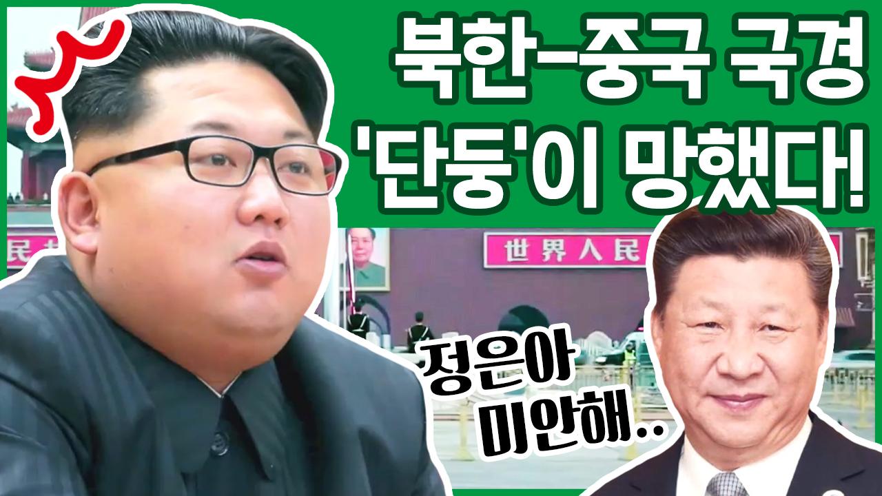 [이만갑 모아보기] 북한의 외화벌이 수단 '중국 단둥'....