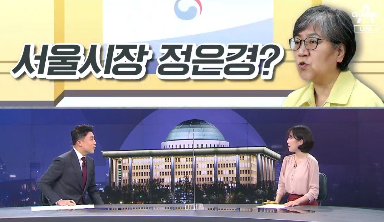 [여랑야랑]차기 서울시장 후보에 정은경? / 국정감사장....