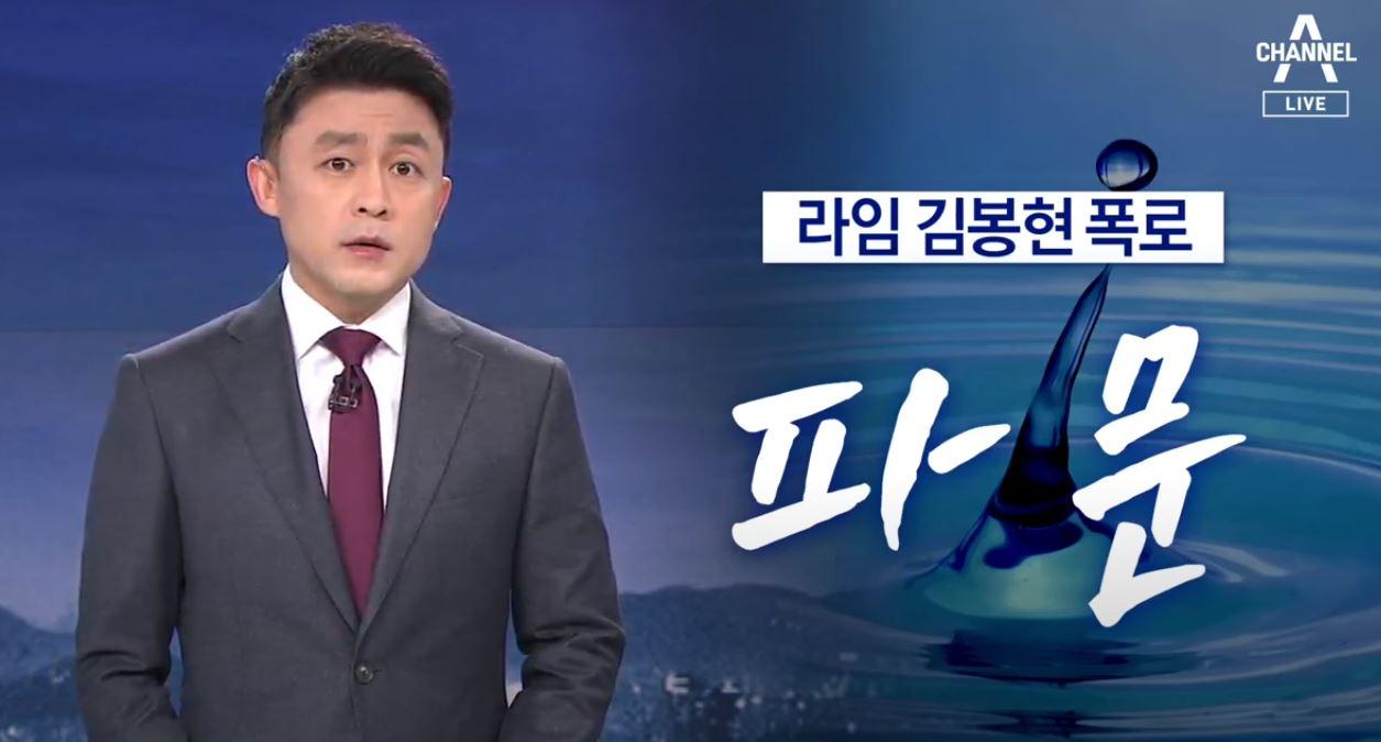 [뉴스A 클로징]라임 김봉현 폭로 '파문'