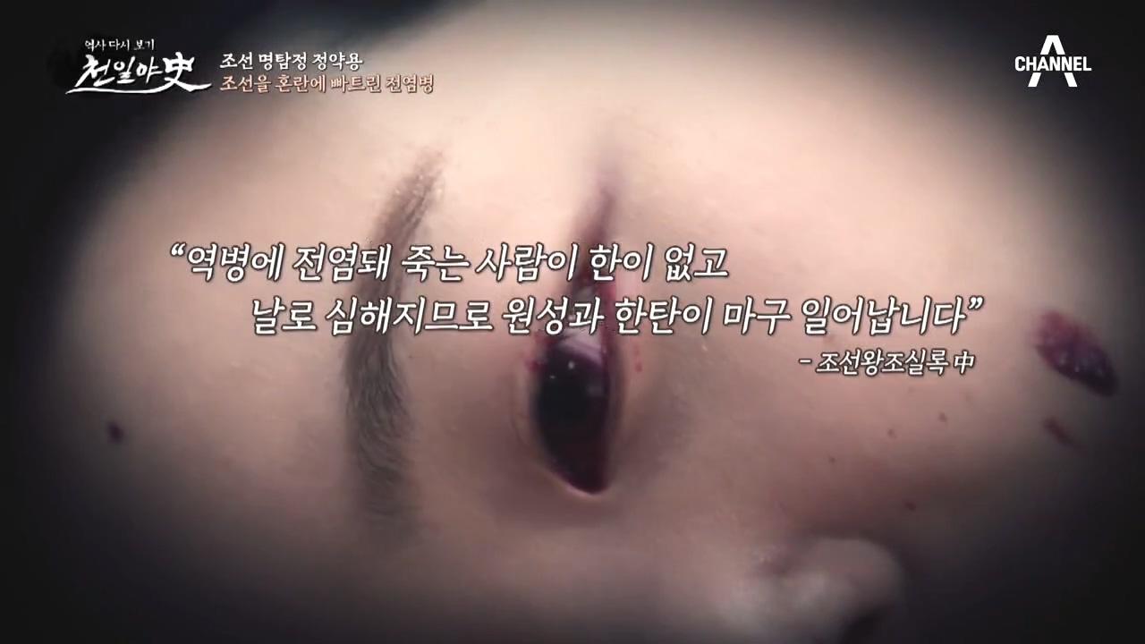조선의 퍼진 역병... 마을 주민 전체가 한 여인을 살....