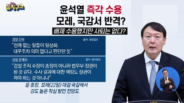 [2020.10.20] 김진의 돌직구쇼 592회