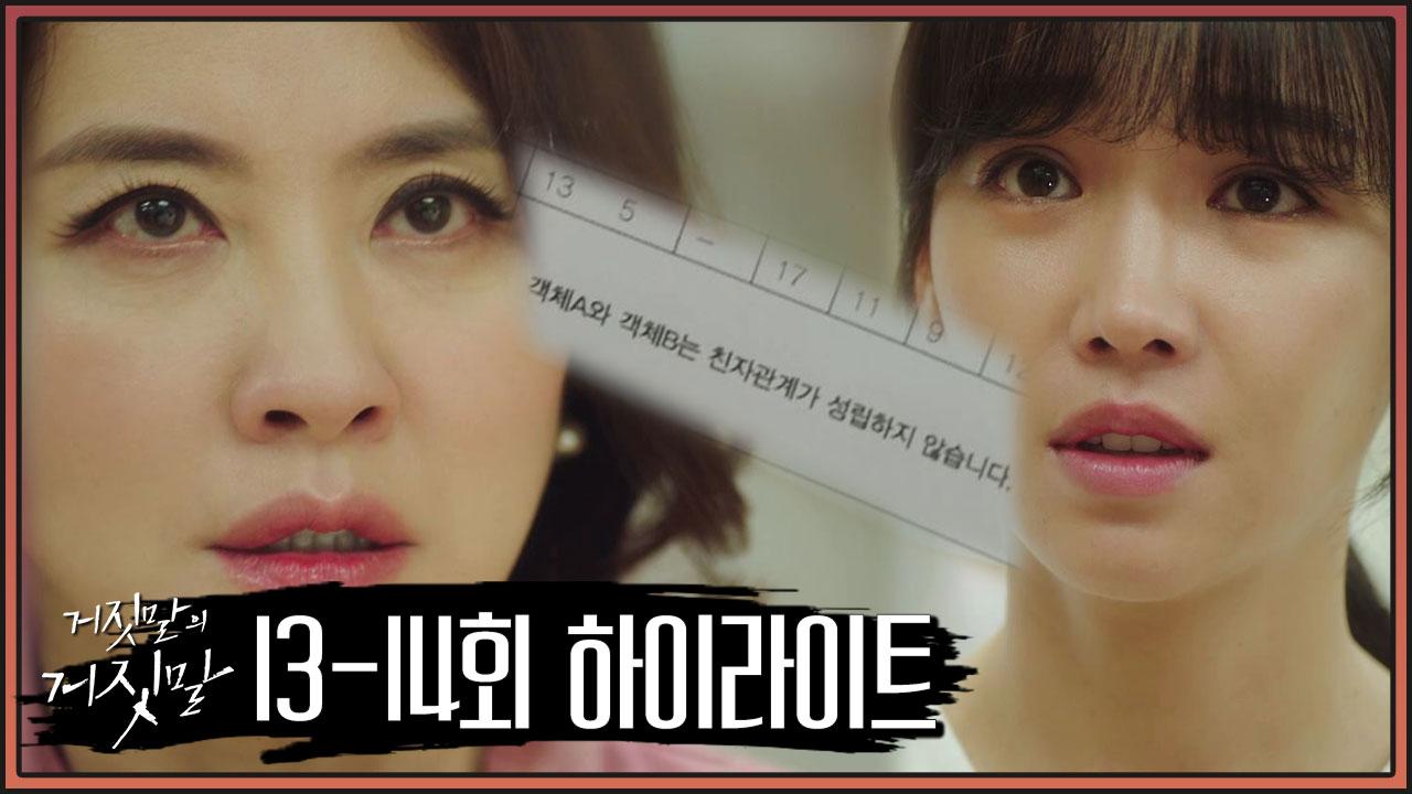 [하이라이트] ☆사이다☆ 이일화가 숨기려던 비밀을 알게 된 이유리