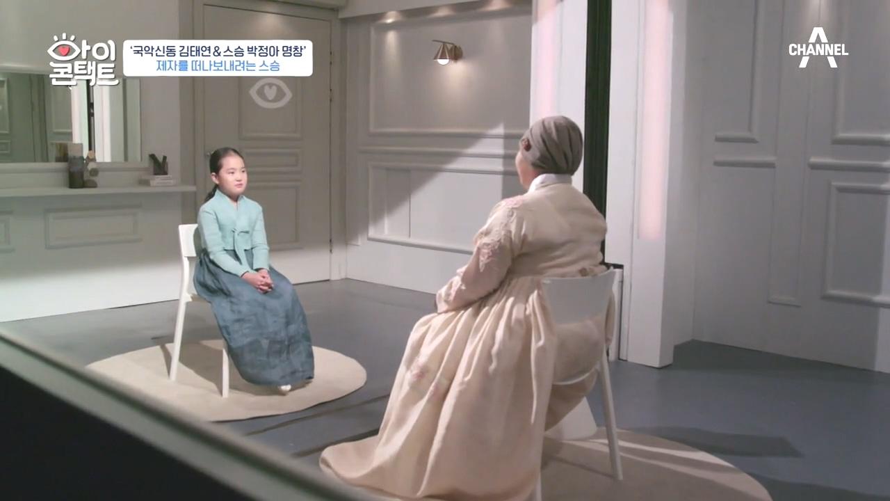 소리로 이어진 인연의 끈, 국악신동 김태연 & 스승 박....