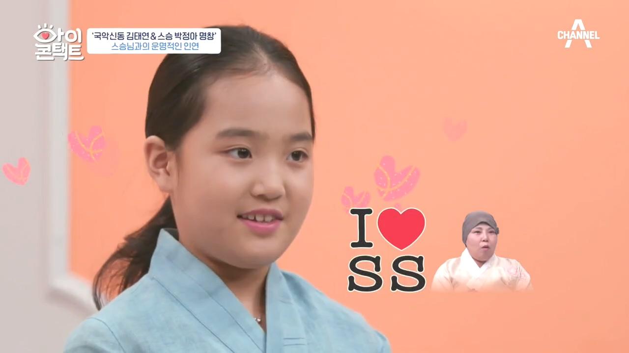 국악신동의 스승님 사랑♡ 박정아 명창에게 한눈에 반한 ....