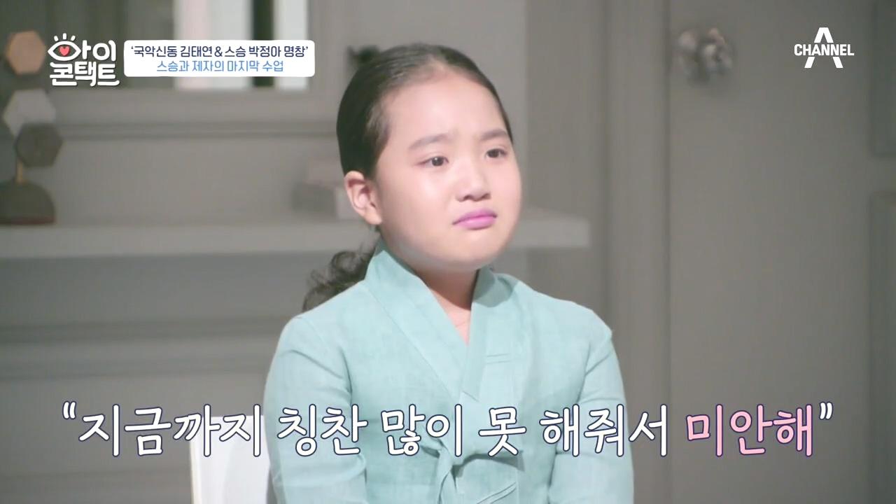 국악신동 태연이를 위한 박정아 명창의 마지막 수업