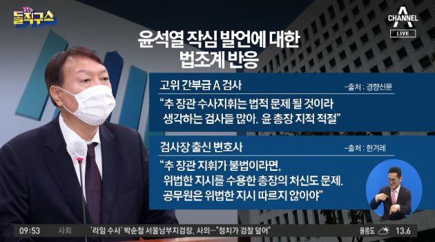 [2020.10.23] 김진의 돌직구쇼 595회