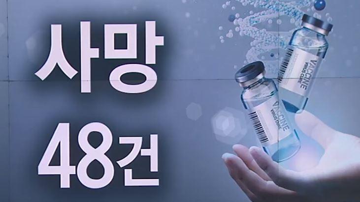 """독감 백신 접종 뒤 사망 48명…""""인과성 매우 낮아"""""""