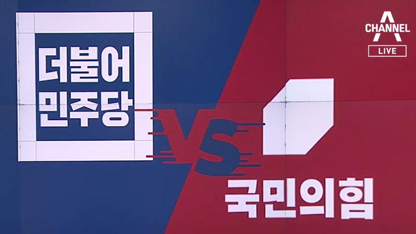 """與 """"법 바꿔서라도 공수처 설치"""" vs 野 """"특검받으면...."""