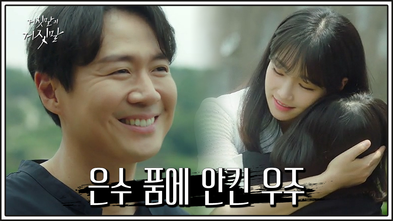 ☆엔딩☆ 납골당을 찾은 연정훈, 고나희, 그리고 이유리
