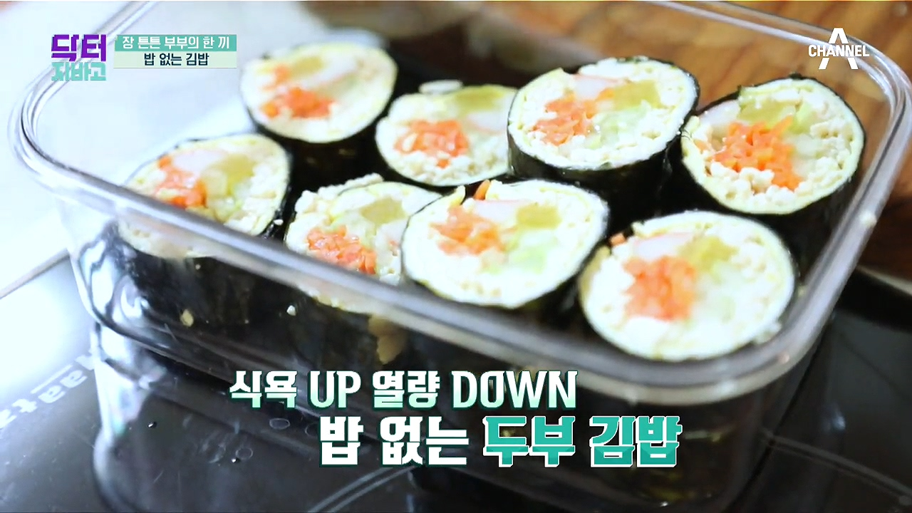 ※다이어트 식단※ 장 건강에도 좋은 '밥 없는 두부 김밥'