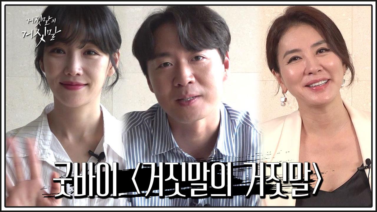 [종영소감] 굿바이 '거짓말의 거짓말' 이유리X연정훈X....